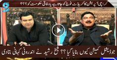 جوڈیشل کمیشن کیوں بنایا گیا ؟؟ شیخ رشید نے اندرونی کہانی بتادی دیکھیں کس طرح عمران خان کے ساتھ گیم کھیلا جا رہا ہے