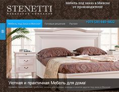"New project from 2015 @Behance portfolio: ""www.stenetti.by - Belarus, Minsk"" http://be.net/gallery/36304265/wwwstenettiby-Belarus-Minsk"