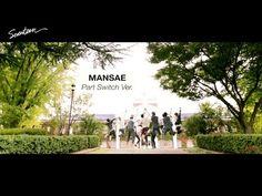 [Special Video] SEVENTEEN (세븐틴) - 만세 (MANSAE) - Part Switch Ver.