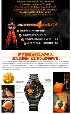 The Dragonball Z Battle of The Gods Premium Collection Chronograph Watch folks! Limited Edition, of course, and only $660!