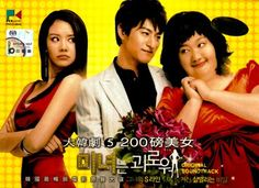 200 pounds of beauty - 1 tonelada de beleza ~ Doramas & Cia.