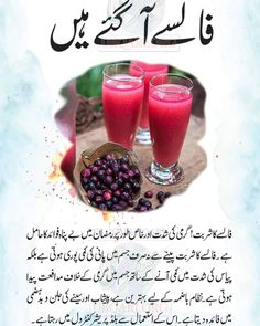 Health And Fitness Expo, Health And Fitness Articles, Good Health Tips, Health And Beauty Tips, Cooking Recipes In Urdu, Cooking Tips, Sexy Love Quotes, Vegetable Benefits, Dont Touch My Phone Wallpapers