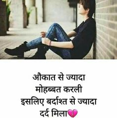s💓Esa q hota h yr Love Breakup Quotes, Love Hurts Quotes, Heart Touching Love Quotes, Quotes About Hate, Cute Love Quotes, True Feelings Quotes, Pain Quotes, Good Thoughts Quotes, Hurt Quotes