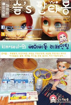 #베이비돌 리페인팅 01 # baby doll # baby dollar #베이비돌 #인형옷 #베이비돌의상 #디즈니 #아리엘 #라푼젤 #인어공주 #베이비돌옷