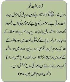 Islamic Knowledge In Urdu, Islamic Teachings, Islamic Dua, Islamic Phrases, Islamic Messages, Duaa Islam, Islam Quran, Urdu Quotes, Life Quotes