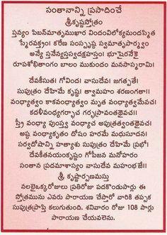 Vedic Mantras, Hindu Mantras, Diy Wallet Pattern, Astrology Telugu, Childrens Prayer, Hindu Vedas, Rebel Quotes, Bhakti Song, Sanskrit Mantra
