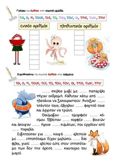Related image Greek Language, Grammar Worksheets, Math For Kids, Dyslexia, Book Activities, Super Powers, Special Education, My Children, Spelling