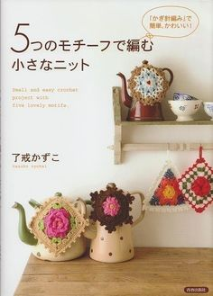 SMALL and EASY CROCHET  Japanese Craft Pattern Book by pomadour24