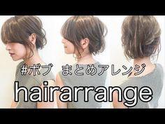 動画で解説!簡単&可愛い秋のボブアレンジ1week♡ - LOCARI(ロカリ)