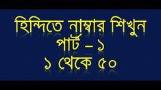 40 Best Learn Hindi Through English and Bengali Language