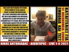 ΕΚΤΑΚΤΟ Αντωνιάδης - ΤΟ ΣΥΣΤΗΜΑ ΣΠΑΡΤΑΡΑΕΙ - Είναι στα τελειώματα και τα δίνει όλα - Live 1/4/2021 - YouTube