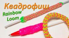 Квадрофиш или Как сделать оплетку для ручки из Rainbow Loom. Урок 55