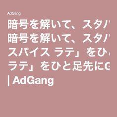 暗号を解いて、スタバの限定メニュー「パンプキン スパイス ラテ」をひと足先にGETしよう! | AdGang
