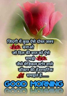 Morning Prayer Quotes, Hindi Good Morning Quotes, Morning Inspirational Quotes, Morning Prayers, Good Life Quotes, Life Is Good, Good Morning Beautiful Quotes, Good Morning Images, Weird Facts