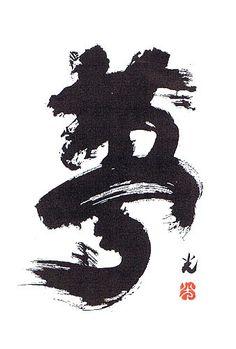 "Japanese word, Yume 夢 ""Dream"""