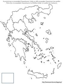 Stuff To Do, Things To Do, Greece Map, Geography, Teaching, Education, Math, Blog, Crafts