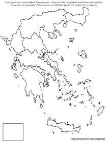 Δραστηριότητες, παιδαγωγικό και εποπτικό υλικό για το Νηπιαγωγείο & το Δημοτικό: Ταξίδι στην Ελλάδα: μαθαίνοντας για τα γεωγραφικά διαμερίσματα Stuff To Do, Things To Do, Greece Map, Geography, Teaching, Education, Math, Blog, Crafts