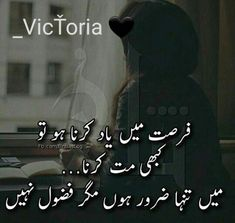 best poetry in urdu romantic poetry in urdu urdu poetry sad best urdu poetry urdu poetry love urdu poetry sms sad poetry in urdu 2 lines romantic urdu poetry urdu love poetry urdu poetry in urdu john elia poetry in urdu islamic poetry in urdu Urdu Poetry 2 Lines, Poetry Text, Urdu Funny Poetry, Funny Quotes In Urdu, Poetry Quotes In Urdu, Best Urdu Poetry Images, Love Poetry Urdu, My Poetry, Love Quotes