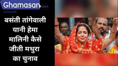 बसंती तांगेवाली यानी हेमा मालिनी कैसे जीती मथुरा का चुनाव How Hema Malini wins Mathura election Hema Malini, Political News, Politics