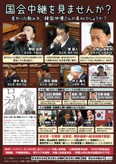 日本の政治家なのに朝鮮飲み内閣。半島へ帰れ!→このチラシは解りやすい。 #政治 #kokkai #国会  #民主党 ... on Twitpic