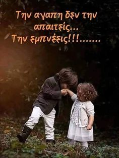 Greek Words, Forever Love, Couple Photos, Couples, Quotes, Greek Sayings, Couple Shots, Quotations, Couple