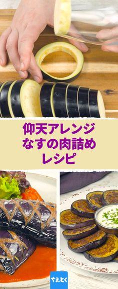なすの肉詰めレシピです。ボリュームいっぱいでおもてなしにも最適。工夫をこらしたアイデアレシピをガッツリいただきましょう。 #なす #肉詰め #レシピ #おもてなし #ボリューム #工夫 #アイデア #ガッツリ Nasu, Cooking, Ethnic Recipes, Japanese, Food, Meals, Kitchen, Japanese Language, Essen