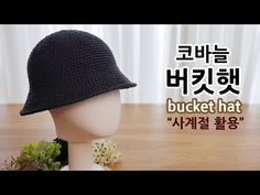 Crochet Horse, Bucket Hat, Beanie, Hats, Pandora, Patterns, Berets, Turbans, Sombreros