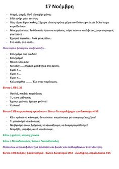 Δ' ΤΑΞΗ 2ου ΔΗΜΟΤΙΚΟΥ ΑΡΧΑΝΩΝ: Γιορτή Πολυτεχνείου November 17, Education, School, Blog, Maths, Projects, First Class, Teaching, Educational Illustrations