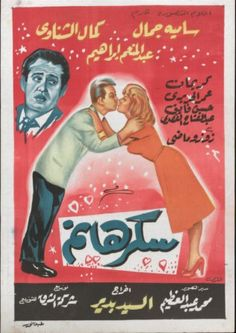 1960 Cinema Posters, Film Posters, Egypt Movie, Egyptian Movies, Movie Covers, Typography Inspiration, Old Movies, Belly Dance, Erotica
