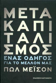 ΜΕΤΑΚΑΠΙΤΑΛΙΣΜΟΣ