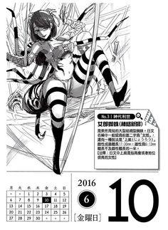 Rize / Ishida Sui calendar