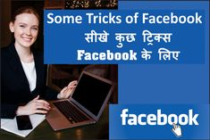 Some Tricks Of Facebook (सीखे कुछ ट्रिक्स Facebook के लिए) Conversation, Activities, Facebook, Blog