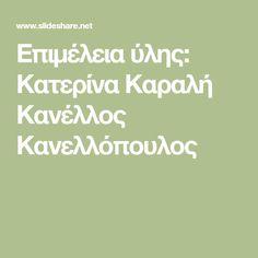 Επιμέλεια ύλης: Κατερίνα Καραλή Κανέλλος Κανελλόπουλος