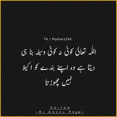 Muslim Pictures, Urdu Quotes, Arabic Calligraphy, Arabic Calligraphy Art