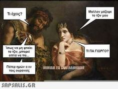 Ancient Memes, Funny Greek Quotes, Funny Memes, Jokes, Clever Quotes, How To Be Likeable, Funny Clips, Satire, Funny Photos