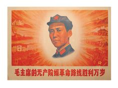 Chinese propaganda poster  Young Mao Selfie