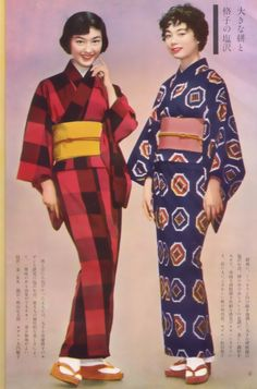 Ouchi Junko 大内順子 (1936-2014) modelling yukata in Utsukushii kimono 美しいキモノ (Beautiful kimono) magazine - October 1954