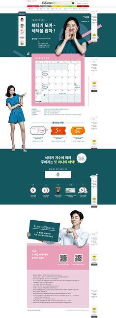 #2016년6월4주차 #SSG #7월출석체크 스티커모아 www.ssg.com Event Banner, Web Banner, Web Layout, Layout Design, Cosmetic Design, Promotional Design, Event Page, Brand Promotion, Newsletter Design