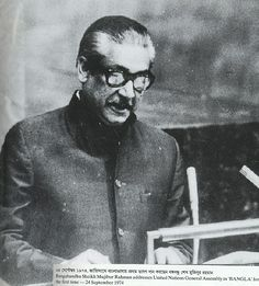 Bangladesh applied for membership 8 August 1972, to the United Nations, and after almost two years of debate and deliberations, plenary meeting of the General Assembly on 17 September 1974, the admission of Bangladesh was adopted unanimously, recognizing its sovereignty and independence. Bangabandhu Sheikh Mujibur Rahman addressed the 29th Regular Session of the UN General Assembly in New York on 25 September, 1974.