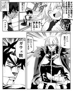 『FateGO』Fate/Grand Order(FGO) 獅子王とガウェインとぐだとオルタと ガウェインごめん、ウチのカルデアに 巨乳で怒りそうなのが乳上しかいなかった。