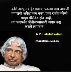 best motivational quotes in marathi inspirational quotes in marathi slogans status. friends thought can change your mind. Inspirational Quotes In Marathi, Marathi Quotes On Life, Inspirational Quotes About Success, Inspiring Quotes, Motivational Good Morning Quotes, Motivational Thoughts, Bee Movie Quotes, Life Quotes Travel, Best Success Quotes