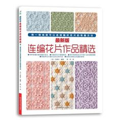 A collection of mosaic pieces knitting Pattern Book Japanese knitting books Chinese version