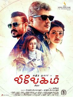 Vivegam latest poster featuring the complete cast is here! - Vivegam new poster: Ajith Kumar, Vivek Oberoi, Kajal Aggarwal, Akshara Haasan promise an uber stylish action film Telugu Movies Online, Telugu Movies Download, Hd Movies Download, Hindi Movies, Movie Downloads, Download Video, Movie Club, Bollywood, 24. August