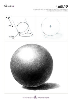 #디자인입시 #소묘 #디자인기초 Shading Drawing, Basic Drawing, Drawing Lessons, Pencil Art Drawings, Easy Drawings, Art Sketches, Pencil Shading Techniques, Drawing Techniques, The Violet
