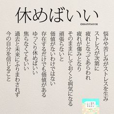 画像1つ目 休めばいいの記事より Like Quotes, Book Quotes, Japanese Quotes, Happy Minds, Famous Words, Life Words, Healing Quotes, Favorite Words, Powerful Words