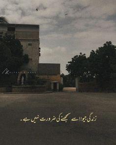 Love Poetry Images, Poetry Quotes In Urdu, Best Urdu Poetry Images, Urdu Poetry Romantic, Love Poetry Urdu, Urdu Quotes, Good Attitude Quotes, Mixed Feelings Quotes, Feelings Words
