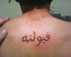 Arabic Tattoo Design, Tattoo Designs, Fish Tattoos, Tattoo Quotes, Simple, Men, Ideas, Guys, Tattooed Guys