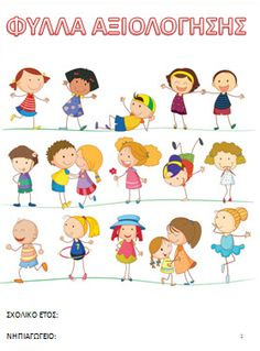 Find Illustration Collection Simple Kids stock images in HD and millions of other royalty-free stock photos, illustrations and vectors in the Shutterstock collection. Kids Vector, Cat Vector, Cute Wild Animals, Cute Funny Animals, Creative Calendar, Cute Hippo, Bear Character, Halloween Cartoons, Cartoon Stickers