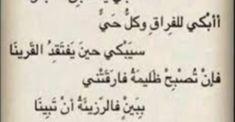 شعر وداع الحبيب من أقوى ما قرأت Arabic Calligraphy Books