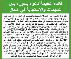 Tafsir Al Quran, Quran Surah, Islam Quran, Quran Quotes Love, Islamic Love Quotes, Islamic Inspirational Quotes, Duaa Islam, Islam Hadith, Tafsir Coran